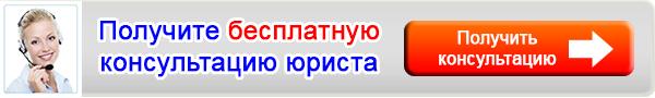 юрист егорьевск консультация